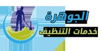 شركة الجوهرة كلين |0562984120 Logo